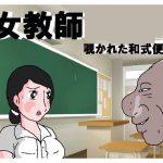 女教師 覗かれた和式便所 [RJ265276][如月むつき]