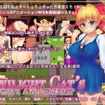 Twilight Cat's -猫娘と人間の欲情日記- [RJ257680][ワイルドハート]