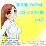 弥久魅-YAGMI- CG・イラスト集 vol.2 [RJ265166][YAGMI]