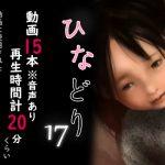 痴態画集-ひなどり-17 動画15本(計20分) [RJ265915][深山燕石]