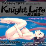 Knight Life ~騎士生活~ Part2 女モンスター編 [RJ266638][Black Shadow]