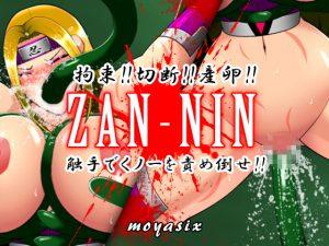 ZAN-NIN [RJ266870][moyasix]