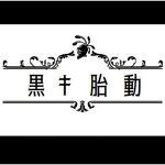 黒き胎動 [RJ267499][アグノーストス]
