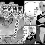 性的拷問プログラム~サンプル男~ [RJ267709][とばけんどうぶ]