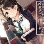 【疑似恋愛体験】文学少女とエッチな純愛ラブストーリー [RJ267783][常世常闇所々]