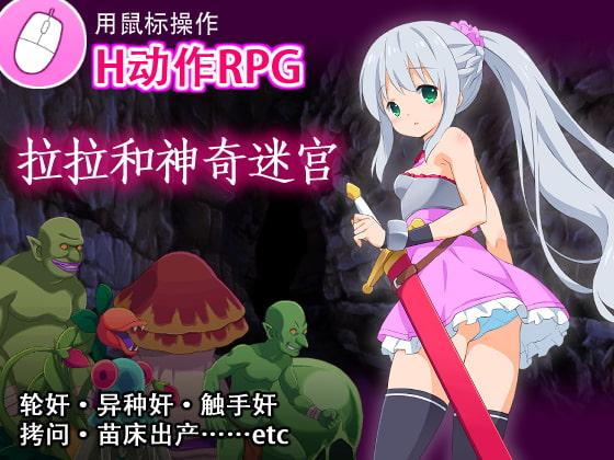 拉拉和神奇迷宫【中国語版】 [RJ268925][C-Laboratory]