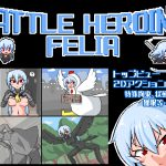 Battle Heroine Felia [RJ269189][Cold Rod]