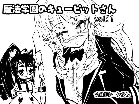 魔法学園のキューピットさん vol.1 [RJ270129][ムーリマイェマスミゲ]