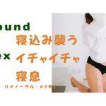 Sound Of Sex 貧乳セフレが寝てるところをバイノーラルマイクをつけて襲ってSEX→前後の寝息~イチャイチャ~ [RJ270366][ヨルマガ!-ASMR Night Life Media-]