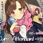 【600円引き】Cure Attendant-咲愛2【12/29まで】 [RJ266583][ディーブルスト]