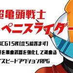 超亀頭戦士 ペニスライダー [RJ269728][藤札]