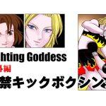 Fighting Goddess 番外編1 [RJ270349][Fighting Scene]