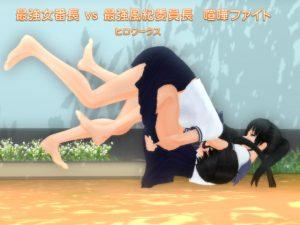 最強女番長vs最強風紀委員長喧嘩ファイト [RJ271518][ヒロ ワークス]