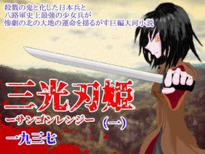 三光刃姫ーサンゴンレンジー(1) [RJ271831][Scar Red Ark]