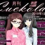 月刊Cuckold 2019年12月号 [RJ271842][寝取られマゾヒスト]