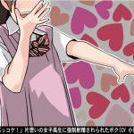 「ちんぽぶっコケ!」片想いの女子高生に強制射精されられたボク(CV 小形はな様) [RJ272466][アイボイス]