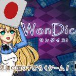 WonDice! -ワンダイス!- [RJ272611][かるあみ]