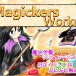 MagickersWorker [RJ272776][シュガーメイズ]