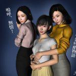 夫を捨てる妻たち [RJ273733][kasasagi]