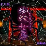 蜘蛛女房 [RJ273998][Evolution]