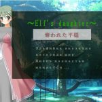 ~Elf's daughter~・奪われた平穏 [RJ271512][Little ambition]