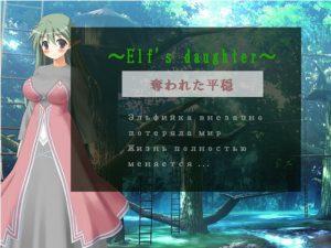 ~Elf's daughter~・奪われた平穏 [RJ271512][Little ambition]