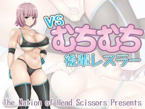 vsむちむち後輩レスラー [RJ274287][The Nation of Head Scissors]