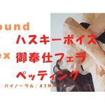 Sound Of Sex-ハスキーボイスな生理中の丸の内OLをひたすらペッティング、御奉仕フェラ→その後のいびき、寝息まで!バイノーラル/ASMR [RJ274353][ヨルマガ!-ASMR Night Life Media-]