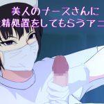 ナースさんに吐精処置をしてもらうアニメ [RJ275603][ねこみみ研究所]