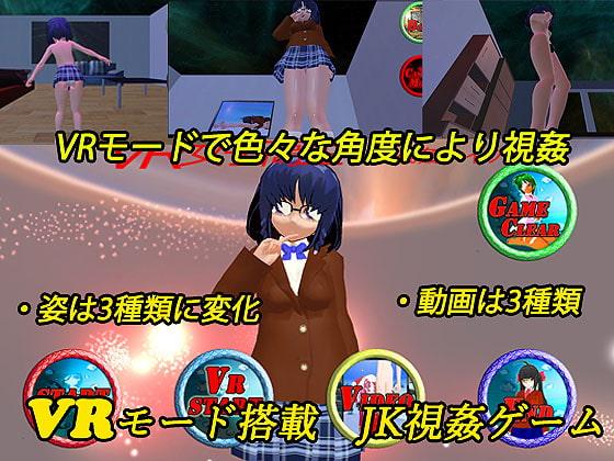 【VR対応】VR女子高生~JK視姦レイプ~[RJ275787][山田工房]