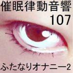 催眠律動音響107_ふたなりオナニー2 [RJ276031][ぴぐみょんスタジオ]
