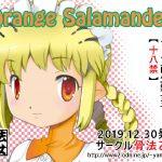 Orange Salamander! [RJ276427][骨法乙女]