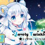 Lovely Twinkle [RJ275862][あまかけプラント]