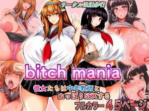 bitch mania -彼女たちは中年教師とぬっぽりSEXする- [RJ277442][サークル浪漫歩行]