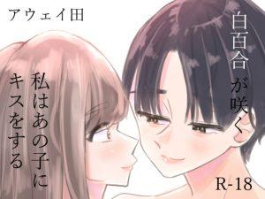 白百合が咲く、私はあの子にキスをする [RJ277589][アウェイ田]