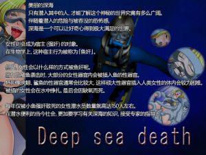 Deep sea death [RJ277795][アーモンドと巨牛乳]