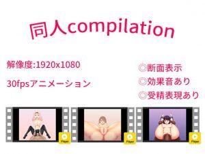 同人compilation [RJ277826][Symurv]