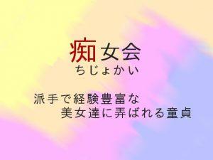 痴女会 [RJ277956][ぷるんぷるるん]