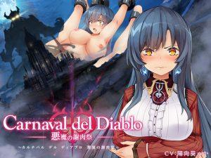 Carnaval del Diablo ~悪魔の謝肉祭~ の発売前最新情報 [RJ278212][スライム定食]