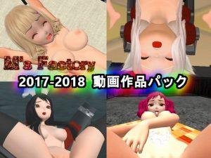 M's Factory 2017-2018動画作品セット [RJ278425][M's factory]