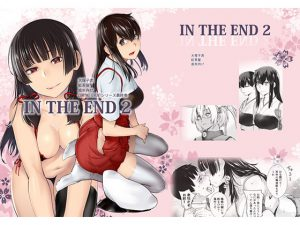 IN THE END2 [RJ278573][紅茶屋]