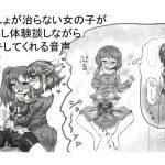 おねしょが治らない女の子がおもらし体験談しながら手コキしてくれる音声 [RJ279790][チャーハンの具]