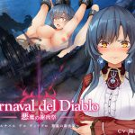 Carnaval del Diablo ~悪魔の謝肉祭~ [RJ278212][スライム定食]