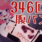 【CF大成功記念!RT企画】346回腹パンチャレンジ [RJ279997][サンドバッグ実験施設]