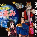 スーパーヒーローたまみ〜地球を賭けた性戦〜 [RJ280024][ヒーローたまきマン]