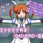 魔法少女完全拘束 BAD BIND-前編- [RJ280080][BindMix]