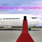 飛行機の中でスタッフにおさわり [RJ280451][ドット絵]