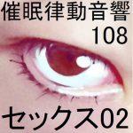 催眠律動音響108セックス02 [RJ281225][ぴぐみょんスタジオ]