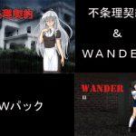 不条理契約&WANDER Wパック [RJ281490][PROJECT 5392]