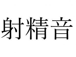 【効果音】射精音 [RJ282215][オコジョ彗星]